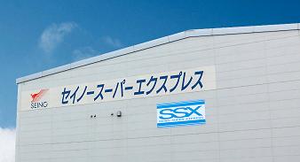 セイノー スーパー エクスプレス 株式 会社