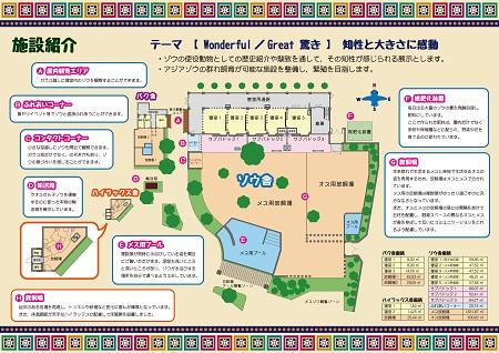 新ゾウ舎紹介リーフレット(平面図)