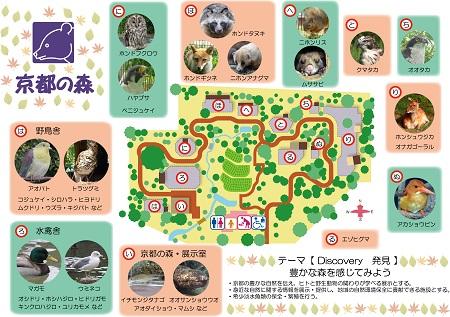 京都の森パンフレットp2-3アウトラインcs3