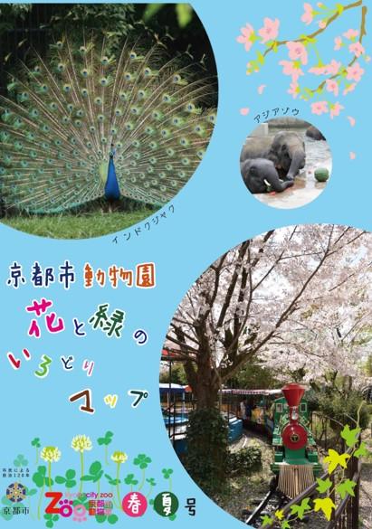 いろどりマップ春夏2