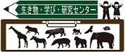 生き物・学び・研究センター