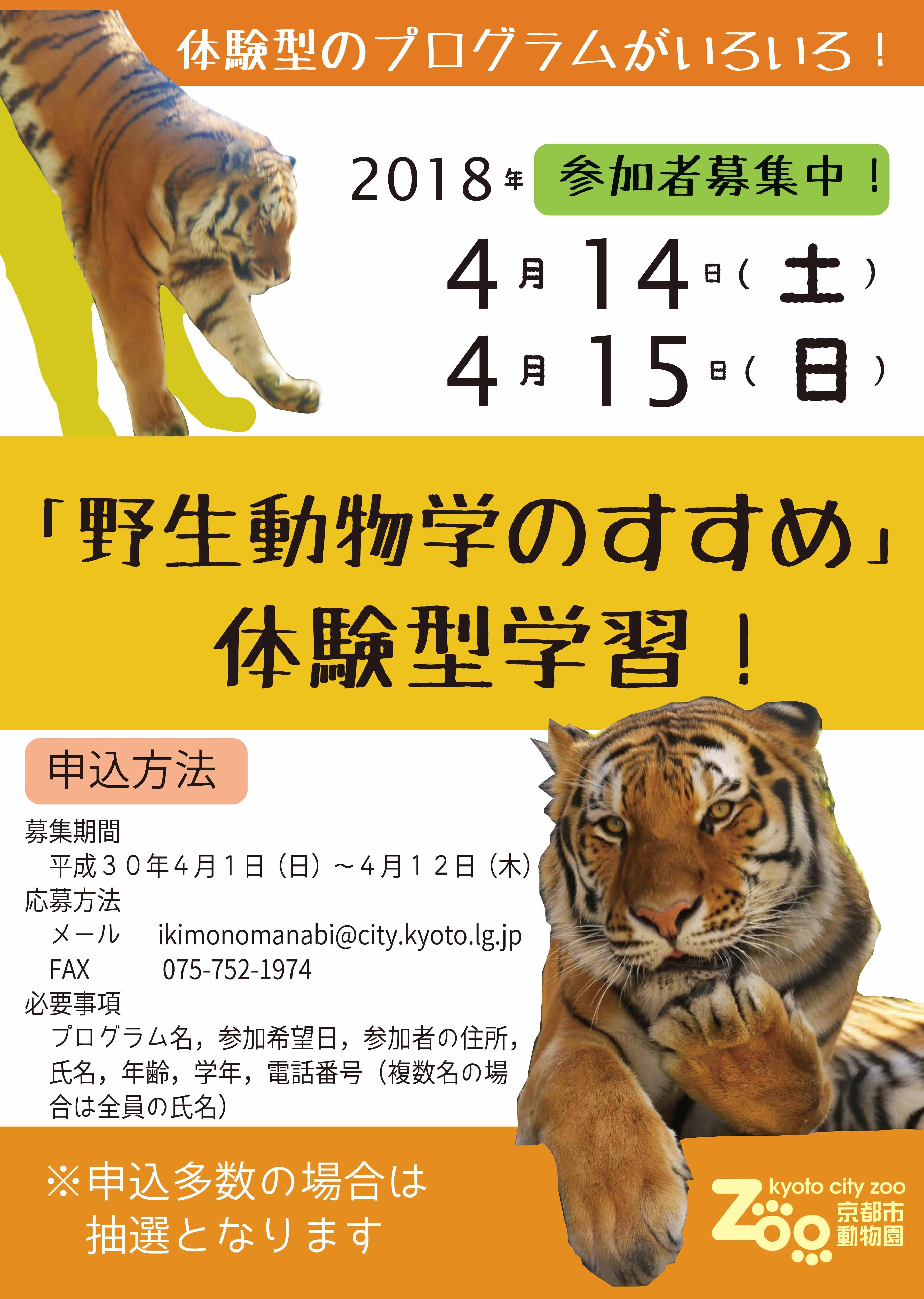 野生動物学のすすめ‗参加者募集ポスター