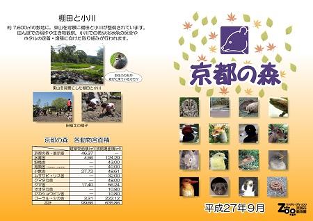 京都の森パンフレットp1.4アウトラインcs3