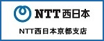 NTT西日本 京都支店