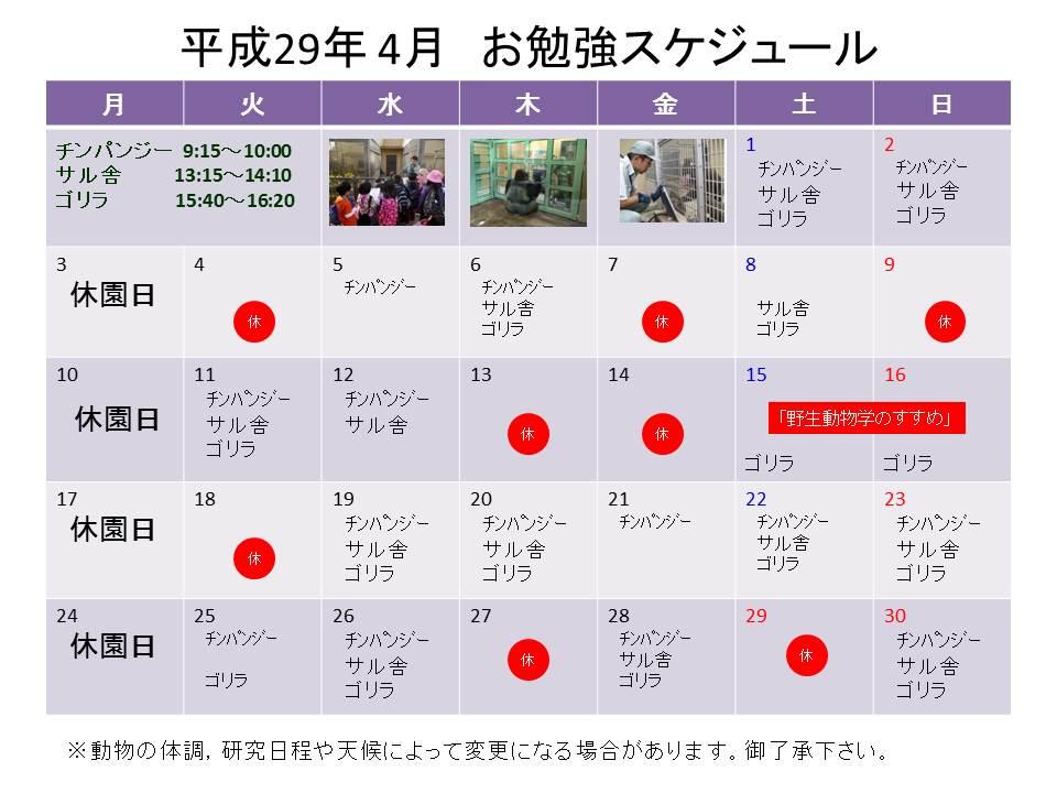http://www5.city.kyoto.jp/zoo/uploads/image/study201704r2.jpg