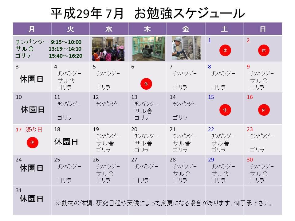 http://www5.city.kyoto.jp/zoo/uploads/image/study201707.jpg