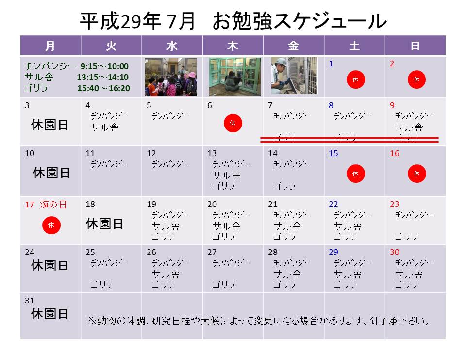 http://www5.city.kyoto.jp/zoo/uploads/image/study201707r2.jpg