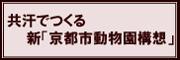 共汗でつくる新「京都市動物園構想」策定について