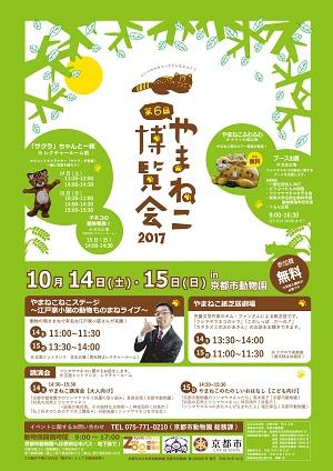 yamaneko2017_poster2