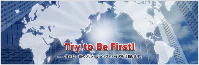 Try to Be First!