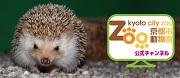 【公式】京都市動物園チャンネル