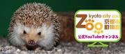 【公式】京都市動物園YouTube